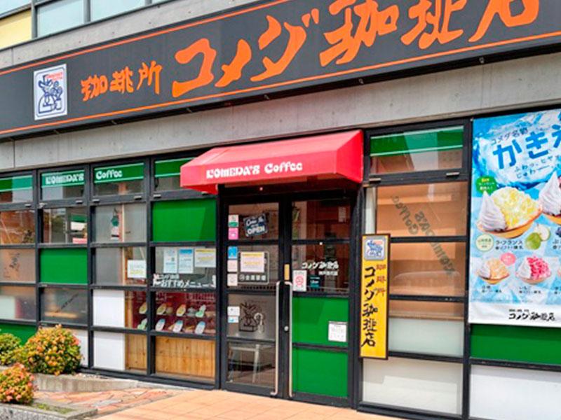 コメダ珈琲 神戸西代店
