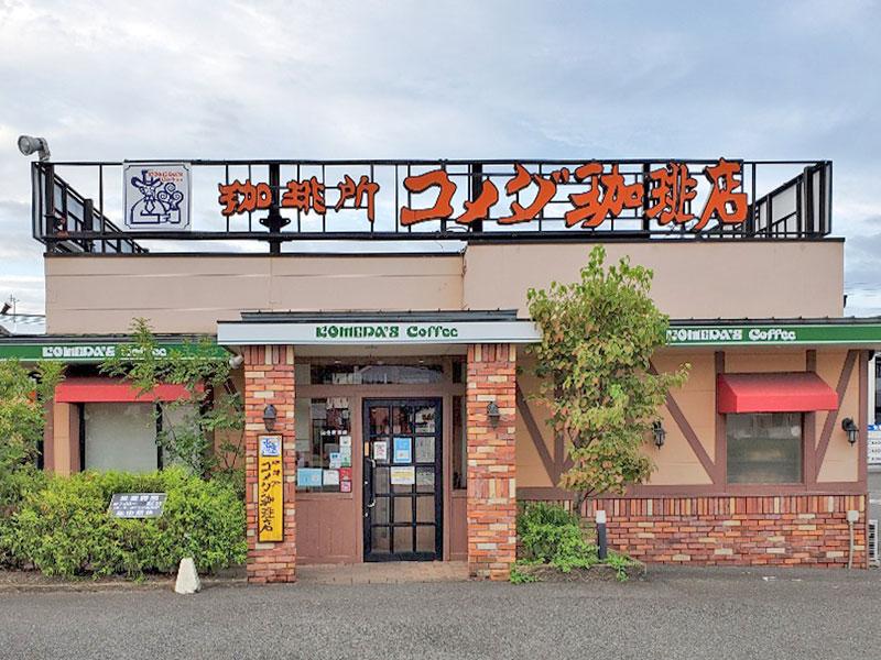 コメダ珈琲 和歌山大谷店
